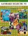AANRAKU ECLECTIC VOLUME 1
